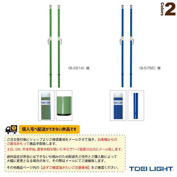 [TOEI(トーエイ) バドミントン コート用品][送料別途]バドミントン支柱TJ40(検)/2本1組(B-3914/B-5785)