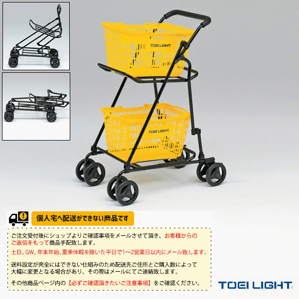 [TOEI(トーエイ) テニス コート用品][送料別途]折りたたみボールカート/カゴ付(B-6272)