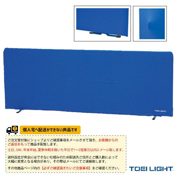 [TOEI 卓球 コート用品][送料別途]卓球スクリーン200(B-6382)