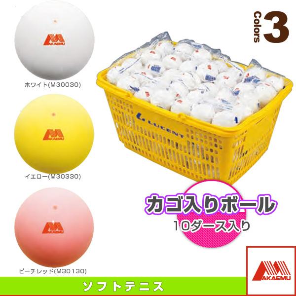 [昭和ゴム ソフトテニス ボール]アカエムボールかご入りセット(10ダース・120球/公認球)
