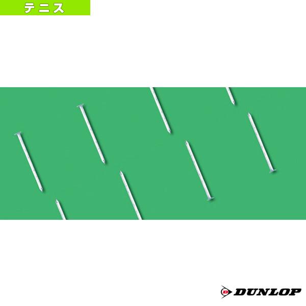 [ダンロップ テニス コート用品]ラインテープ用釘/5000本入(TC-507)ライン用釘コート備品