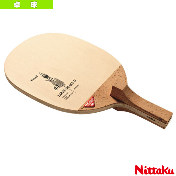 [ニッタク 卓球 ラケット]ラージスピアR-H/LARGESPEAR R-H/反転式/日本式角丸型ペン(NC-0166)