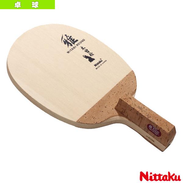 [ニッタク 卓球 ラケット]雅ラウンド/MIYABI ROUND/日本式丸型ペン(NE-6692)