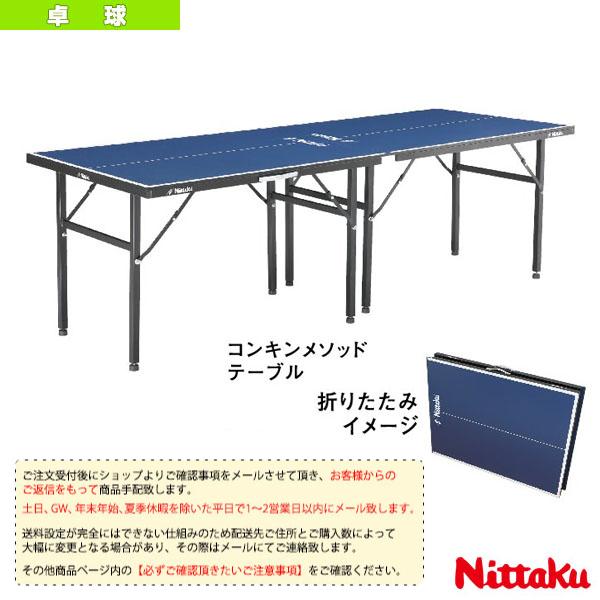 [ニッタク 卓球 コート用品][送料別途]コンキンメソッドテーブル/ミニ卓球台・専用サポート・専用ネット付(NT-3302)