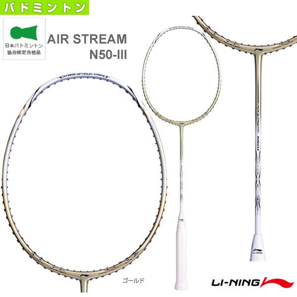 [リーニン バドミントン ラケット]AIR STREAM N50-III(N50-3)