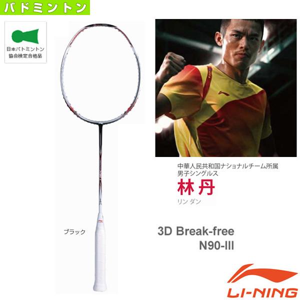 [リーニン バドミントン ラケット]3D BREAK-FREE N90-III(N90-3)