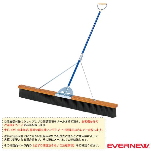 [エバニュー 運動場用品 設備・備品][送料別途]コートブラシ OM-150 II(EKE792)