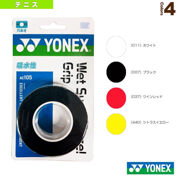 ヨネックス テニス 新作 大人気 アクセサリ 小物 3本入 ウェットスーパーエクセルグリップ 日本 バドミントンソフトテニス吸水グリップテープウェットタイプ AC105