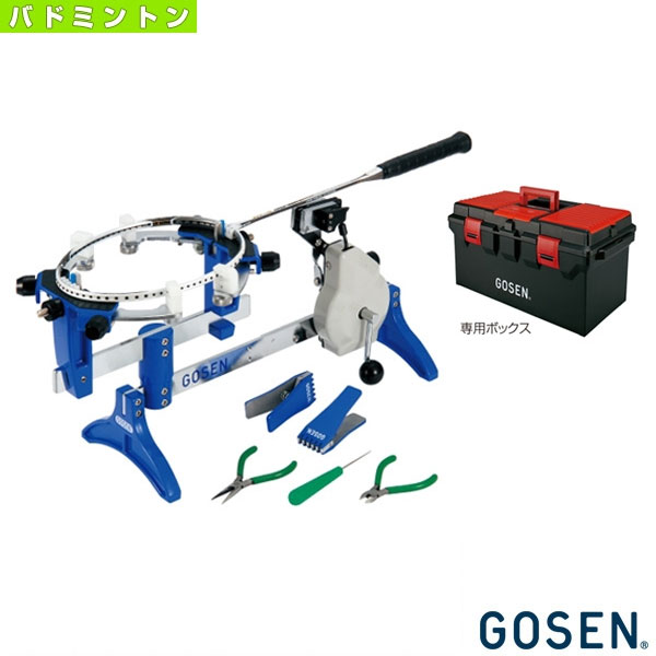 [ゴーセン バドミントン ストリングマシン]手動式ストリングマシン オフィシャルストリンガー200/バドミントン用(AM200)