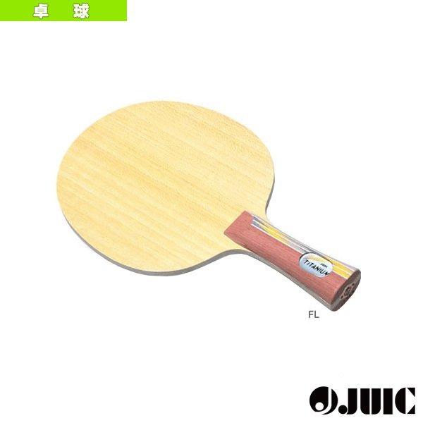 [ジュウイック 卓球 ラケット]チタニウムターボ/TITANIUM TURBO(2239)