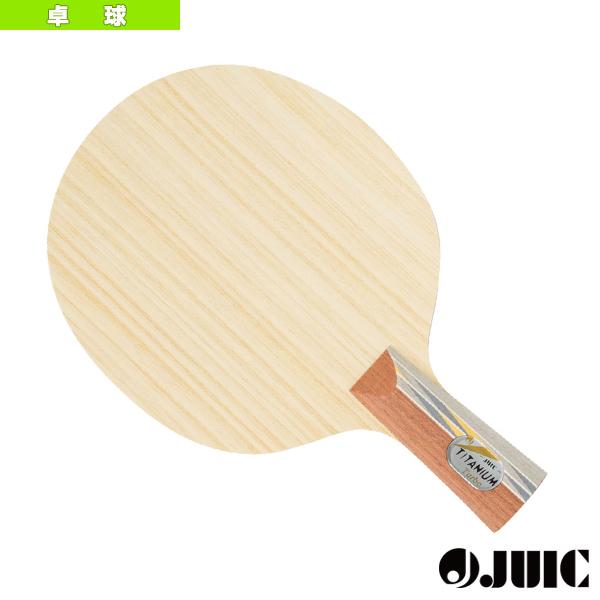 [ジュウイック 卓球 ラケット]チタニウムターボ/TITANIUM TURBO/中国式ペン(2239)