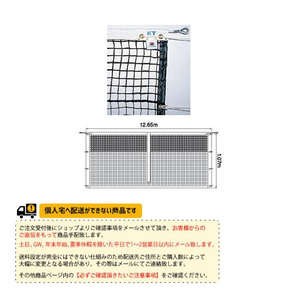 [寺西喜ネット テニス コート用品]全天候式上部ダブル硬式テニスネット(KT-227/KT-228/KT-229)