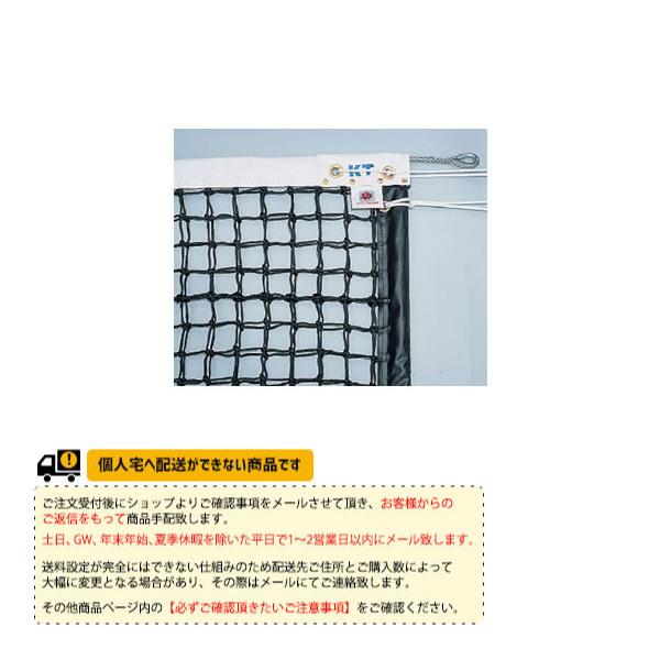 [寺西喜ネット テニス コート用品]全天候式ポリエチレンブレード硬式テニスネットサイドポール挿入式(KT-4263/KT-4264)