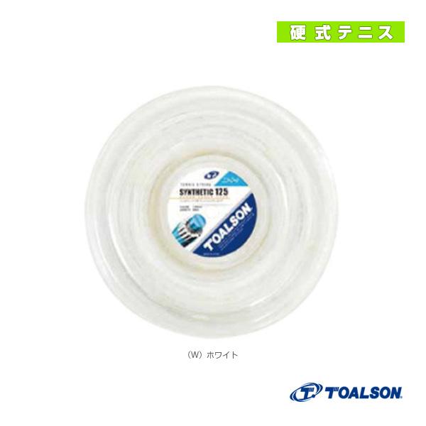 [トアルソン テニス ストリング(ロール他)]シンセティック 125/SYNTHETIC 125/240mロール(7402512)