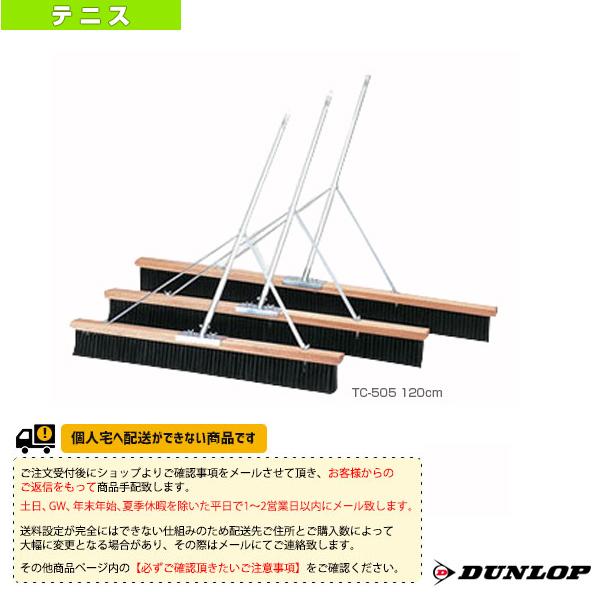 [ダンロップ テニス コート用品][送料お見積り]コートブラシ/120cm(TC-505)コート備品