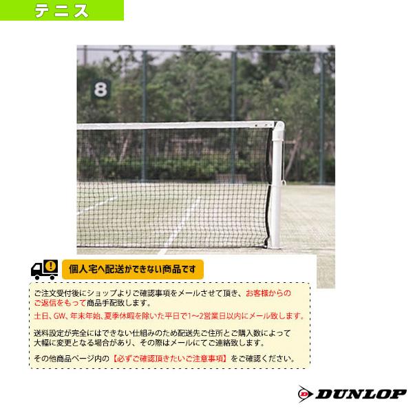 [ダンロップ テニス コート用品]硬式テニスネット/再生PET(TC-511)