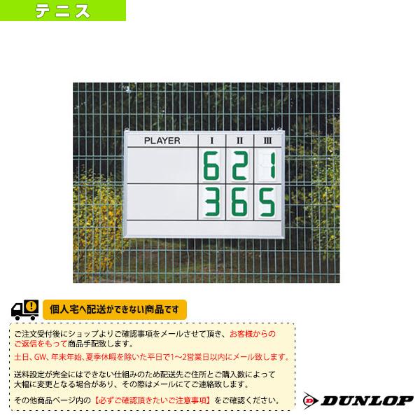 ダンロップ テニス 人気激安 NEW売り切れる前に☆ コート用品 送料お見積り TC-513S デジタル回転札1枚 コート備品
