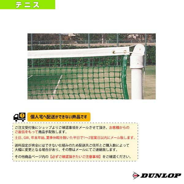 [ダンロップ テニス コート用品]硬式テニスネット(TC-120)コート備品