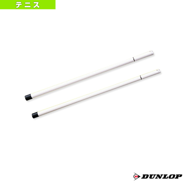 [ダンロップ テニス コート用品]シングルスティック(TC-210)