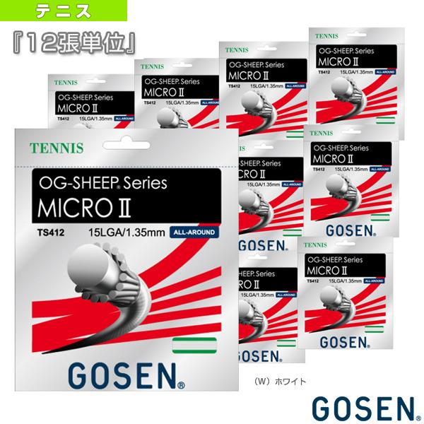 [ゴーセン テニス ストリング(単張)]『12張単位』オージー・シープ ミクロ 2 15L/OG-SHEEP MICRO 2 15L(TS412)