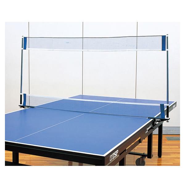 [TSP 卓球 コート用品]可動式練習ネット/IFサポート付(043400)