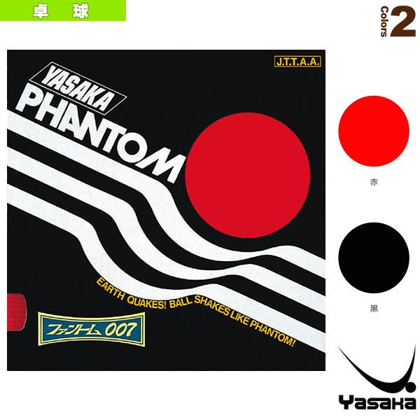 八阪 /YASAKA 乒乓球橡膠幻像 007 / 幽靈 007 (b-16)