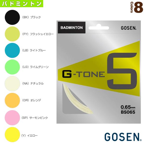 """作家 /GOSEN 羽毛球字串和得到 5 / g-G-色調""""30%的折扣出售""""5 (BS065)"""