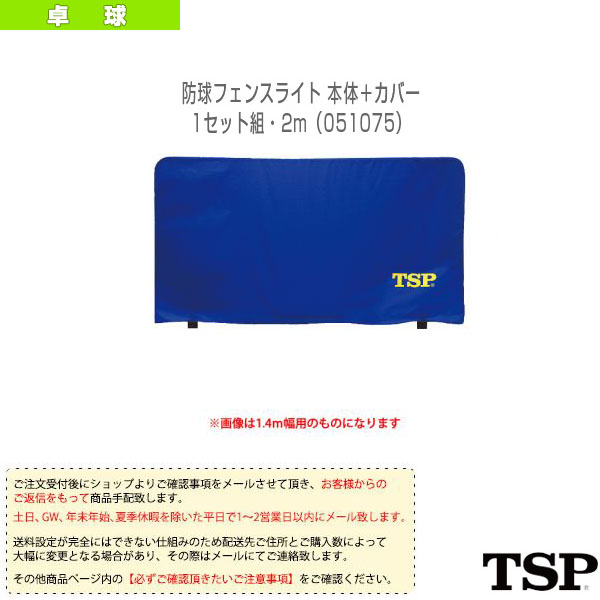 [TSP 卓球 コート用品][送料お見積り]防球フェンスライト 本体+カバー/1セット組・2m(051075)