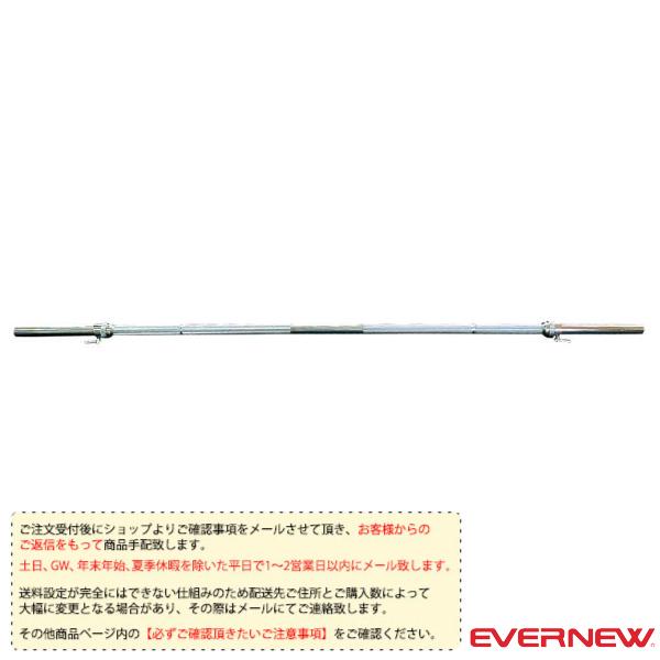 [エバニュー オールスポーツ トレーニング用品][送料別途]バーベルシャフト 28φ1800(ETB148)