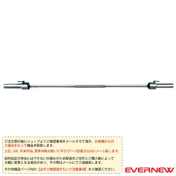 [エバニュー オールスポーツ トレーニング用品][送料別途]バーベルシャフト 50φ1900(ETB166)