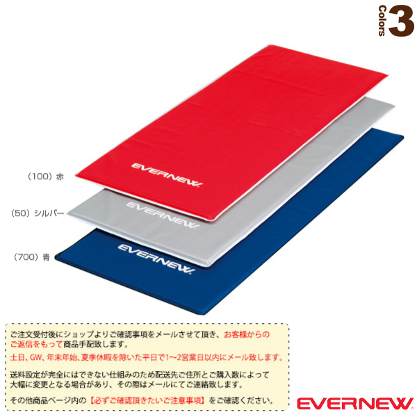 [エバニュー オールスポーツ トレーニング用品][送料別途]エクササイズマット 150DX(ETB250)