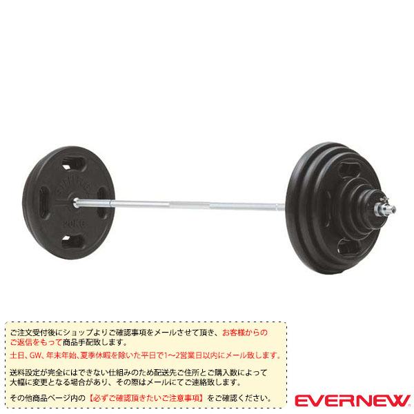 [エバニュー オールスポーツ トレーニング用品][送料別途]28φラバーバーベル 50kgセット(ETB381)
