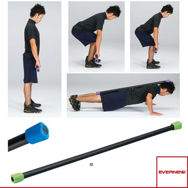 [エバニュー オールスポーツ トレーニング用品][送料別途]フィットネスバー 4kg(ETB553)