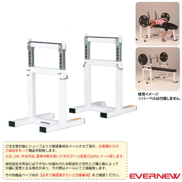 [エバニュー オールスポーツ トレーニング用品][送料別途]補助スタンドDX(ETB748)