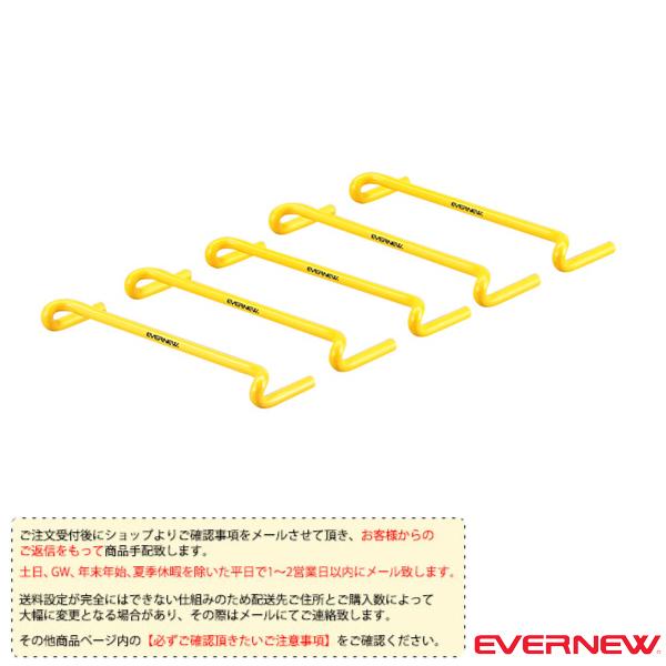 [エバニュー オールスポーツ トレーニング用品][送料別途]フレックスハードル5/5台組(ETE055)