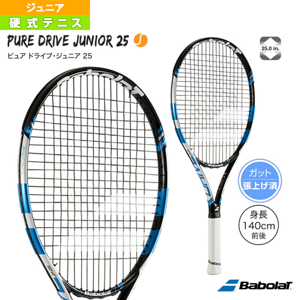 [バボラ テニス ジュニアグッズ]ピュア ドライブ・ジュニア 25/PURE DRIVE JUNIOR 25(BF140159)