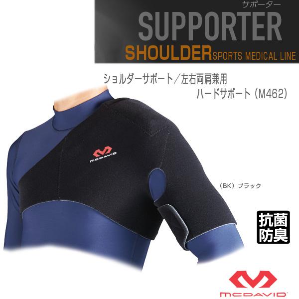 [マクダビッド オールスポーツ サポーターケア商品]ショルダーサポート/左右両肩兼用/ハードサポート(M462)
