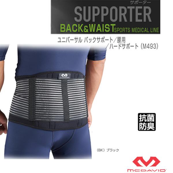 [マクダビッド オールスポーツ サポーターケア商品]ユニバーサル バックサポート/腰用/ハードサポート(M493)