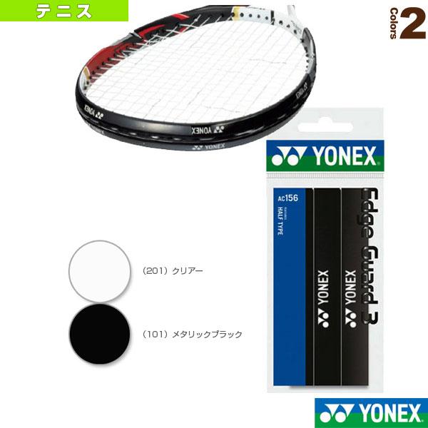 エントリーでポイント5倍 ヨネックス 商い テニス アクセサリ 小物 海外輸入 エッジガード3 ソフトテニス3回分エッジテープ ラケット3本分 AC156