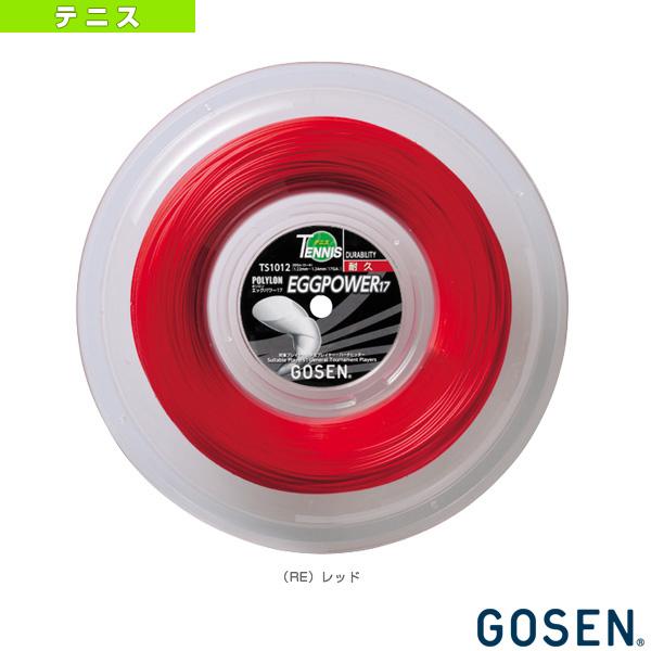 [ゴーセン テニス ストリング(ロール他)]ポリロン エッグパワー17 レッド/POLYLON EGGPOWER17/200mロール(TS1012)(ポリエステル)ガット