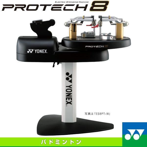 [ヨネックス バドミントン ストリングマシン]PROTECH 8/プロテック8B/バドミントン仕様(ES8PT-B)