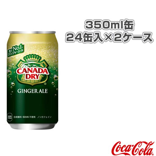 [コカ・コーラ オールスポーツ サプリメント・ドリンク]【送料込み価格】カナダドライ ジンジャエール 350ml缶/24缶入×2ケース(44908)