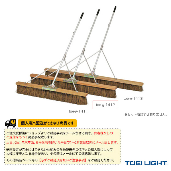 [TOEI テニス コート用品][送料別途]コートブラシS150S-H(G-1412)