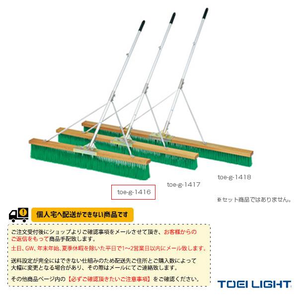 [TOEI テニス コート用品][送料別途]コートブラシN120S(G-1416)