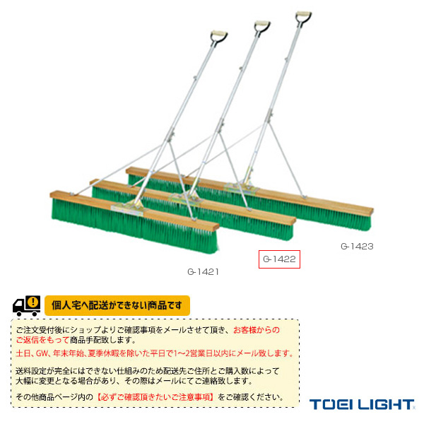 [TOEI(トーエイ) テニス コート用品][送料別途]コートブラシN150S-G(G-1422)