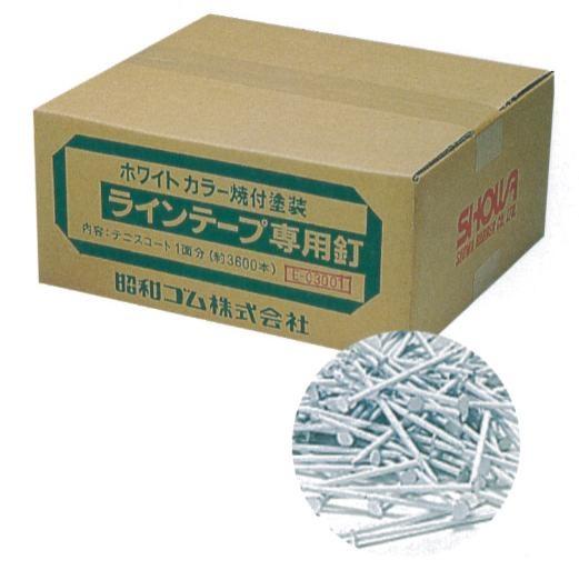 ショーワSHOWA特製釘A ラインテープ用釘