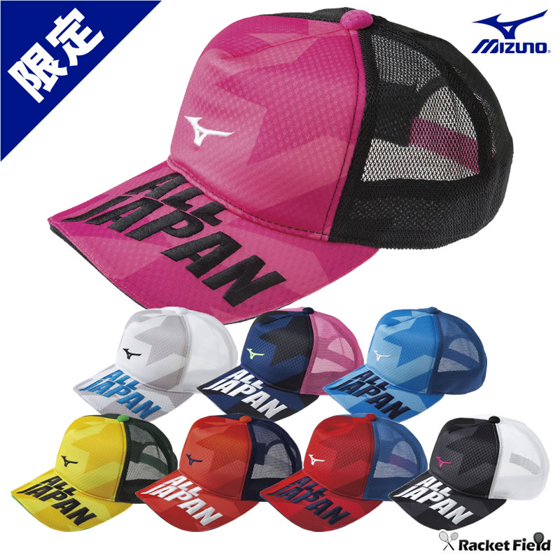 ソフトテニス キャップ ミズノ MIZUNO 限定 2021限定キャップ 刺繍 62JW1Z14 ALL JAPAN 軟式テニス ソフトテニス キャップ ジャパン テニスキャップ ミズノ スポーツ メッシュ MIZUNO ソフトテニス 帽子 soft tennis cap