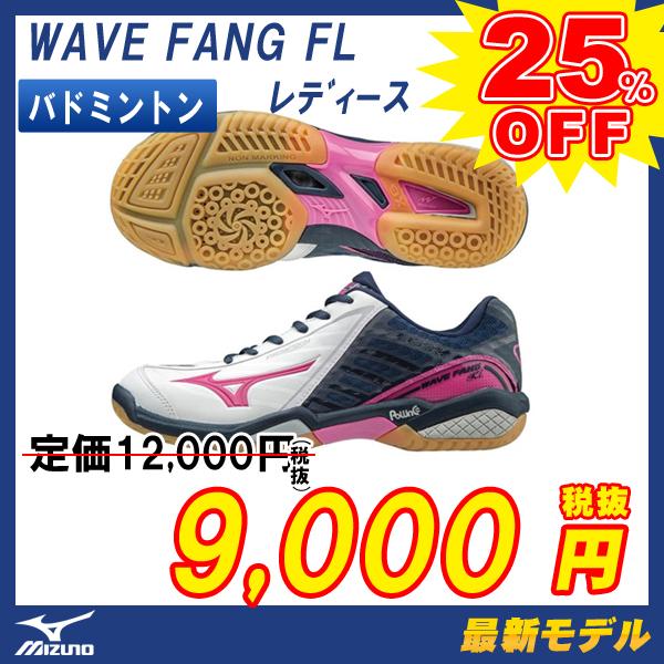 FL/ (71GA1630) FL/ [ミズノ バドミントン シューズ] WAVE FANG レディース ファング ウエーブ
