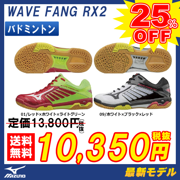 MIZUNO 美津浓 羽毛球鞋 WAVE FANG RX (71GA150503・71GA150509・71GA150562)