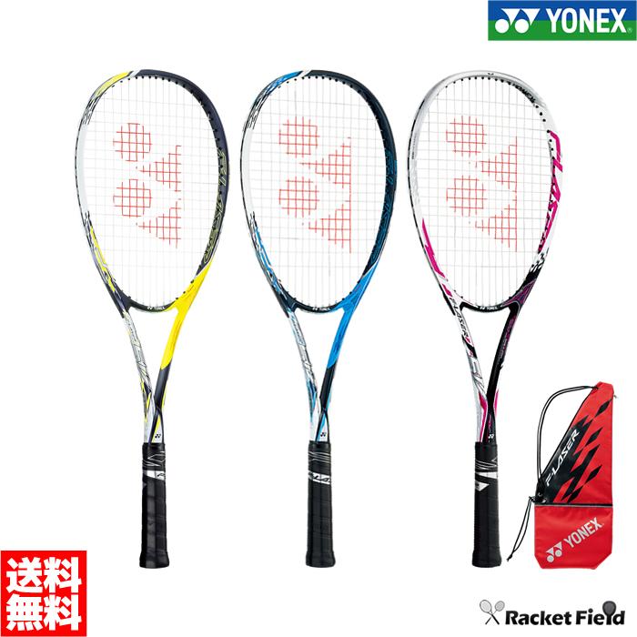 【2019新色】ヨネックス ソフトテニスラケット エフレーザー5V(FLR5V)前衛 ガット代・張り代・送料無料 しなやかに弾く、パワー重視モデル YONEX ソフトテニス ラケット ヨネックス 軟式テニスラケット ヨネックス テニスラケット軟式 YONEX soft tennis racket